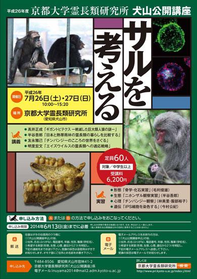京都 大学 霊長 類 研究 所